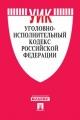 Уголовно-исполнительный кодекс РФ на 25.05.17